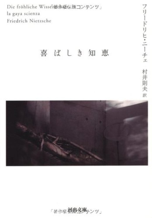 喜ばしき知恵 (河出文庫)