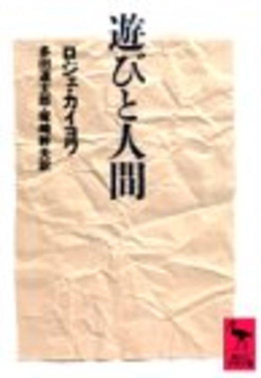 遊びと人間 (講談社学術文庫)