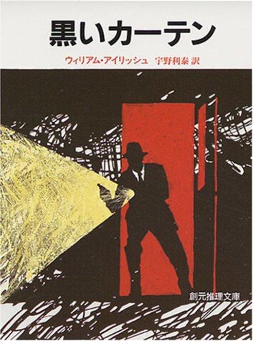 黒いカーテン (創元推理文庫 120-1)