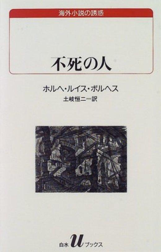 不死の人 (白水Uブックス―海外小説の誘惑)
