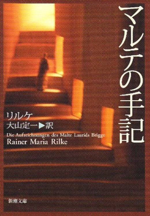 マルテの手記 (新潮文庫)