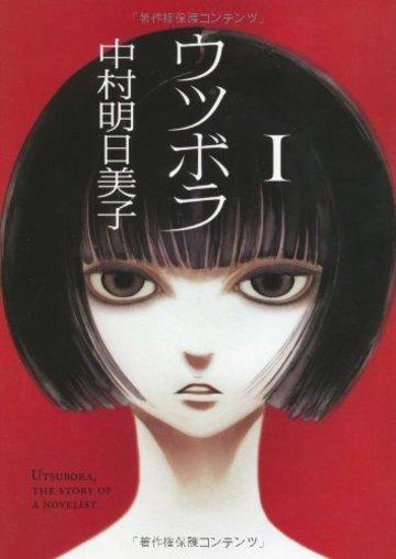 ウツボラ(1) (F×COMICS)