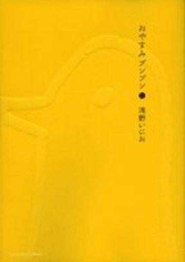 おやすみプンプン 1 (ヤングサンデーコミックス)