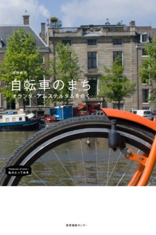 自転車のまち オランダ・アムステルダムをゆく (私のとっておき)