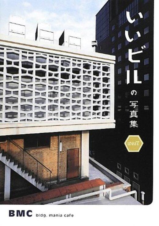 いいビルの写真集 WEST