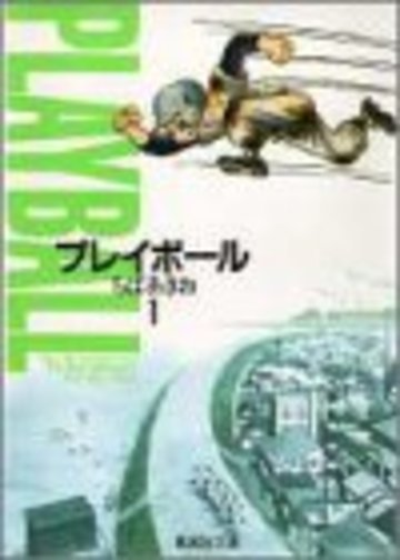 プレイボール (1) (集英社文庫―コミック版)