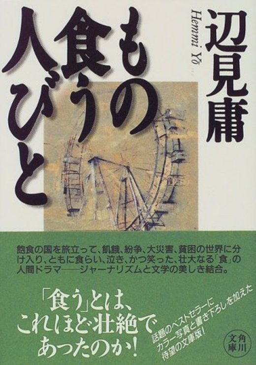 もの食う人びと (角川文庫)