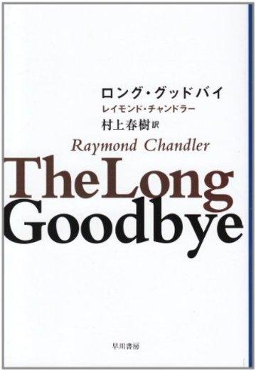 ロング・グッドバイ (ハヤカワ・ミステリ文庫 チ 1-11)