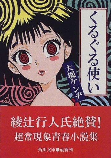 くるぐる使い (角川文庫)