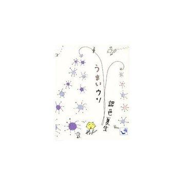 うまいウソ (角川mini文庫)