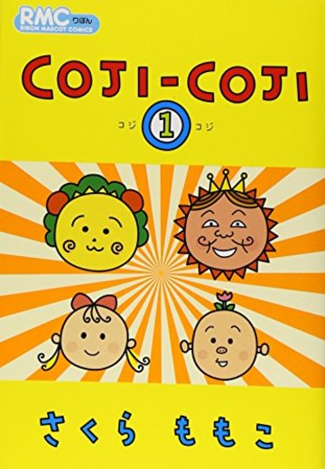 コジコジ 1 (りぼんマスコットコミックス)