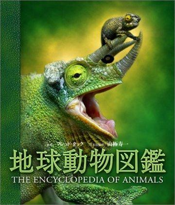 地球動物図鑑