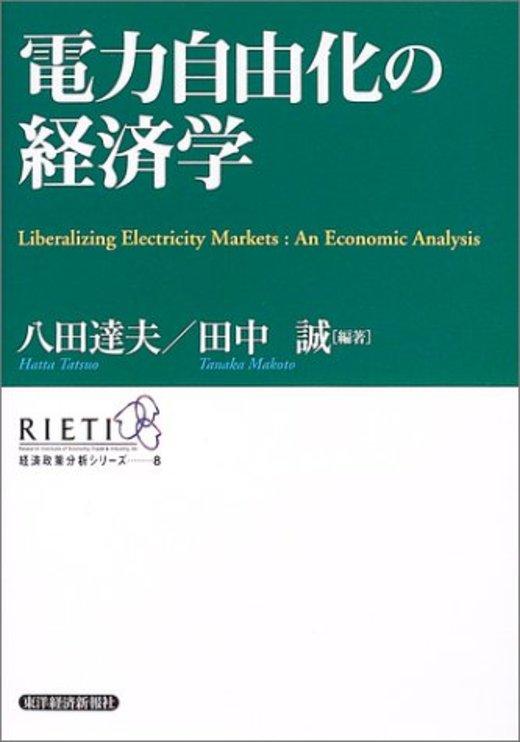 電力自由化の経済学 (経済政策分析シリーズ)