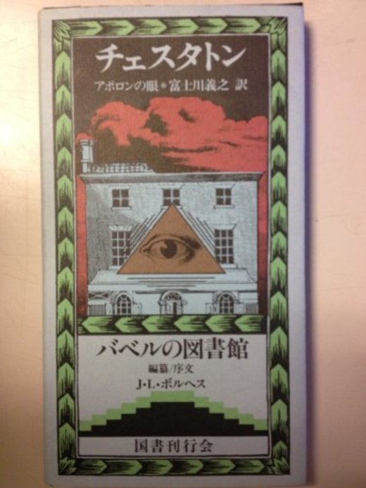 アポロンの眼 (バベルの図書館 1)