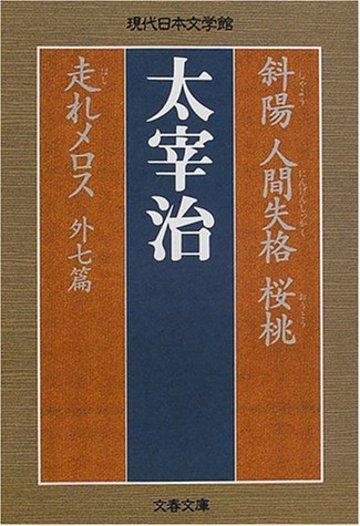 斜陽・人間失格・桜桃・走れメロス 外七篇 (文春文庫)