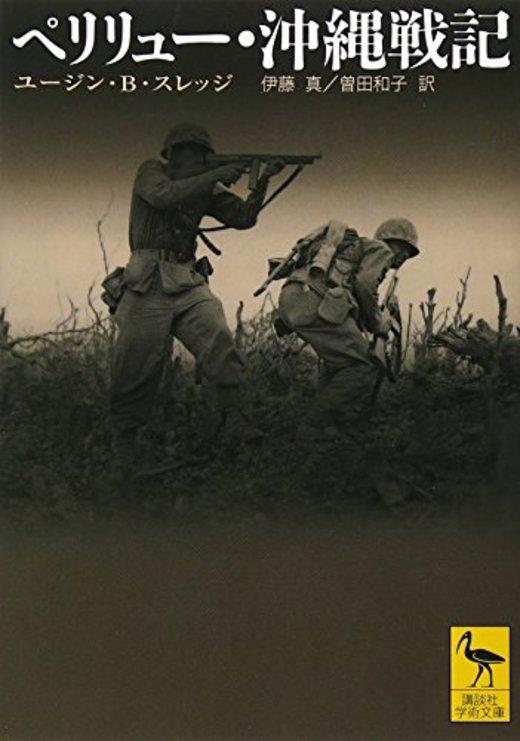 ペリリュー・沖縄戦記 (講談社学術文庫)