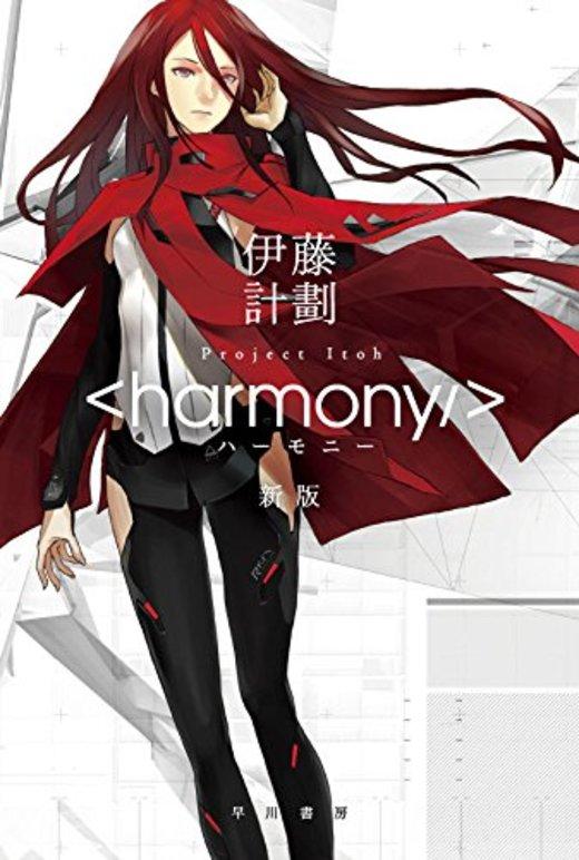 ハーモニー〔新版〕 (ハヤカワ文庫JA)