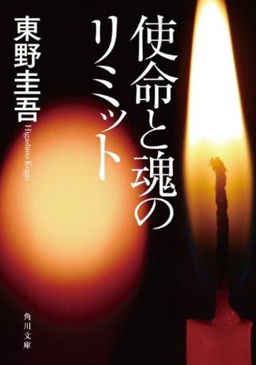 使命と魂のリミット (角川文庫)