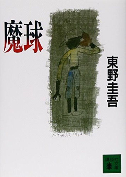 魔球 (講談社文庫)