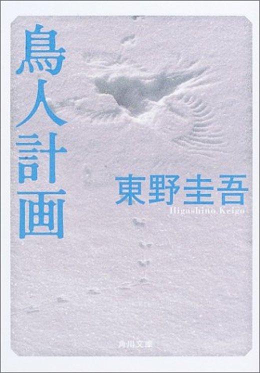鳥人計画 (角川文庫)