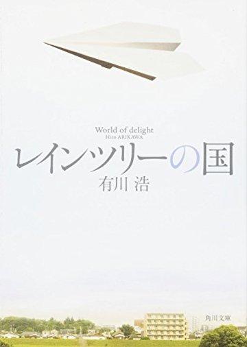 レインツリーの国 (角川文庫)