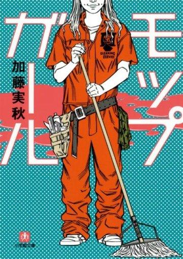 モップガール (小学館文庫)