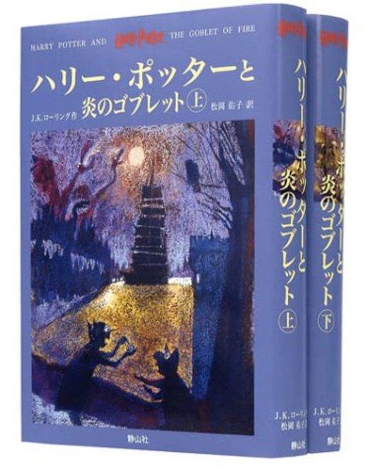 ハリー・ポッターと炎のゴブレット 上下巻2冊セット (4)