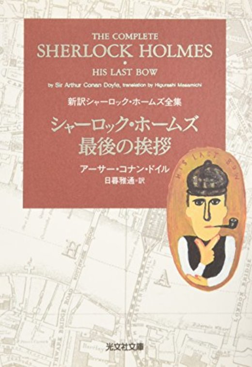 シャーロック・ホームズ最後の挨拶  新訳シャーロック・ホームズ全集 (光文社文庫)