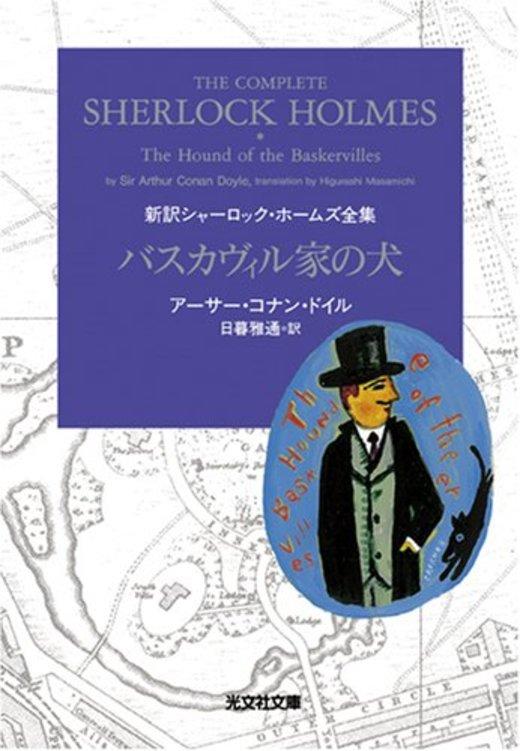 バスカヴィル家の犬―新訳シャーロック・ホームズ全集 (光文社文庫)
