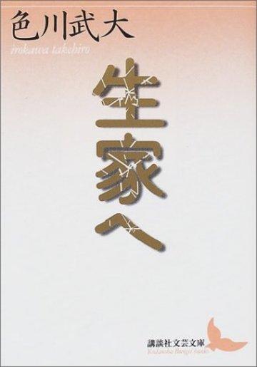 生家へ (講談社文芸文庫)