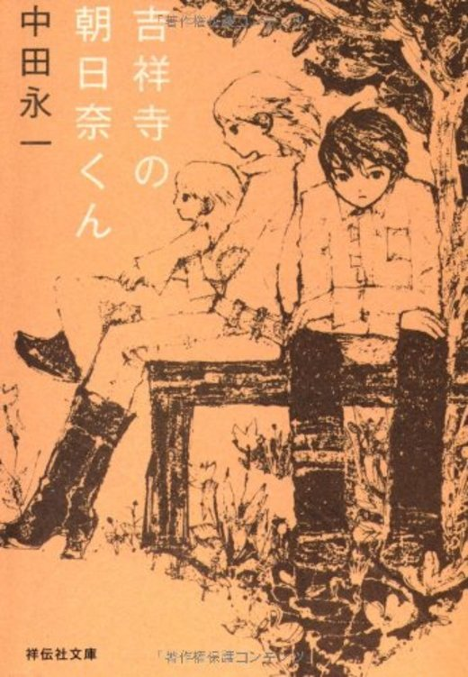 吉祥寺の朝日奈くん (祥伝社文庫)