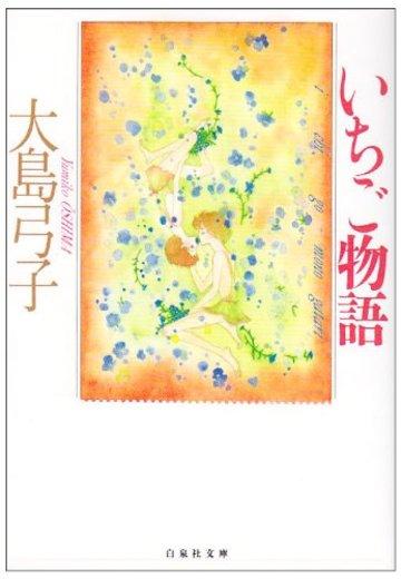 いちご物語 (白泉社文庫)