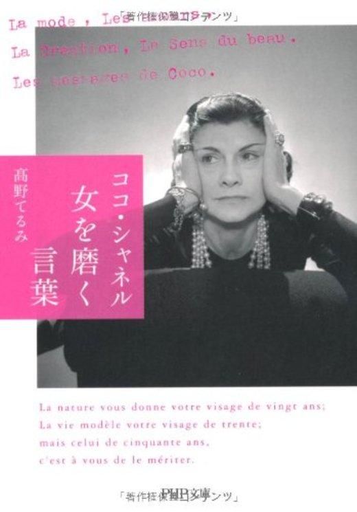 ココ・シャネル 女を磨く言葉 (PHP文庫)