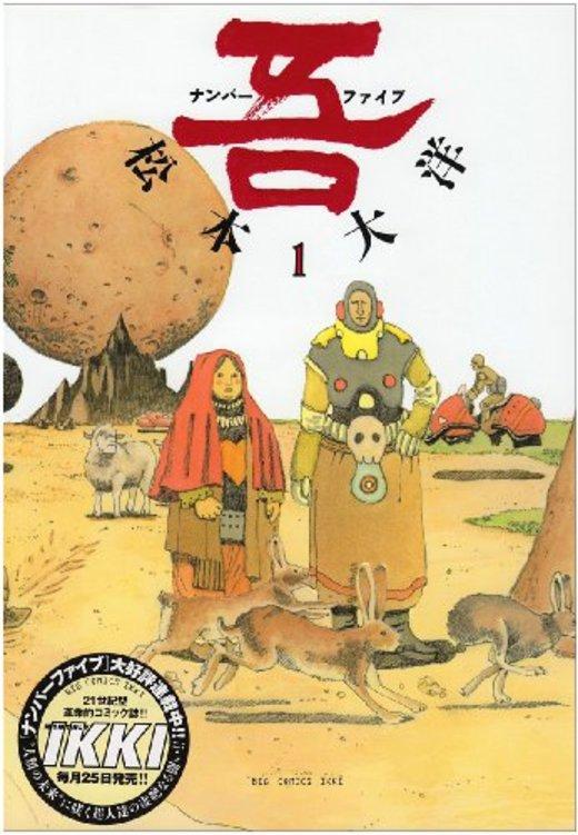 ナンバーファイブ―吾 (1) (Big comics ikki)