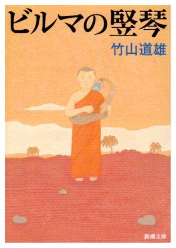 ビルマの竪琴 (新潮文庫)
