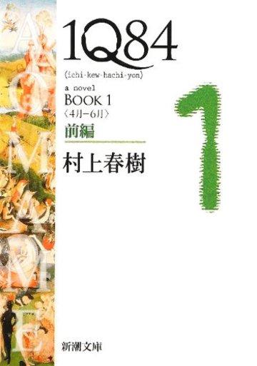 1Q84 BOOK1〈4月‐6月〉前編 (新潮文庫)