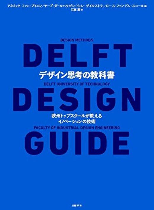 デザイン思考の教科書 欧州トップスクールが教えるイノベーションの技術