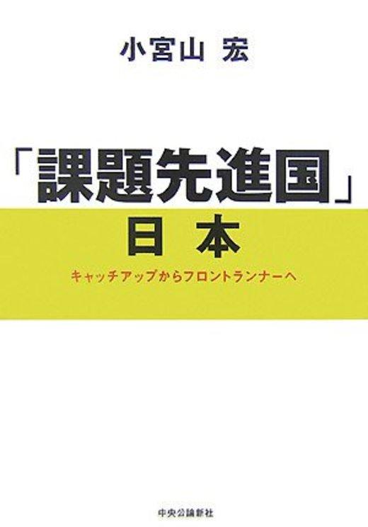「課題先進国」日本―キャッチアップからフロントランナーへ