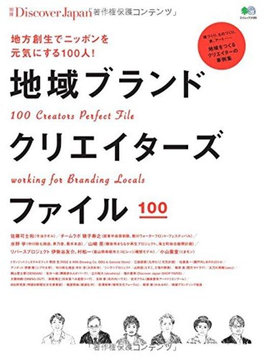 別冊Discover Japan 地域ブランドクリエイターズファイル (エイムック 3109)
