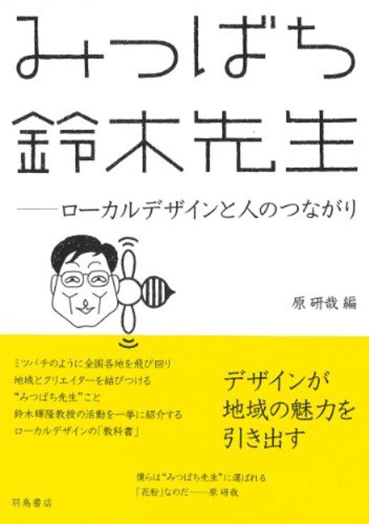 みつばち鈴木先生―ローカルデザインと人のつながり
