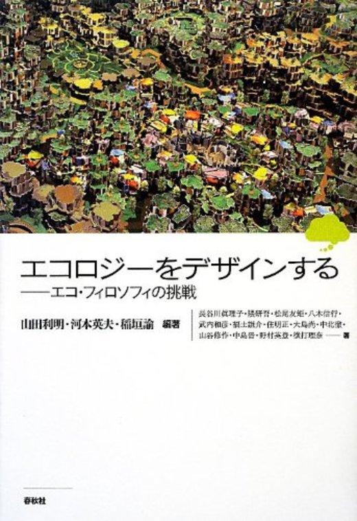 エコロジーをデザインする―エコ・フィロソフィの挑戦