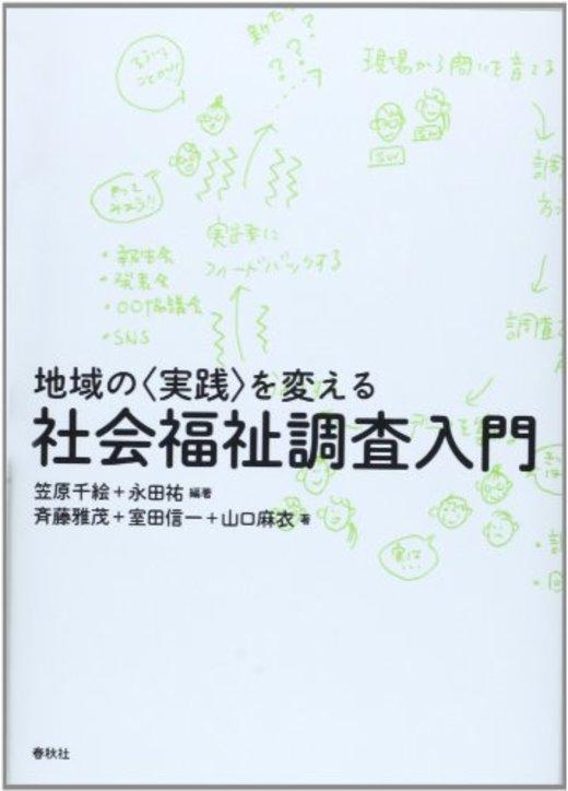 地域の〈実践〉を変える社会福祉調査入門