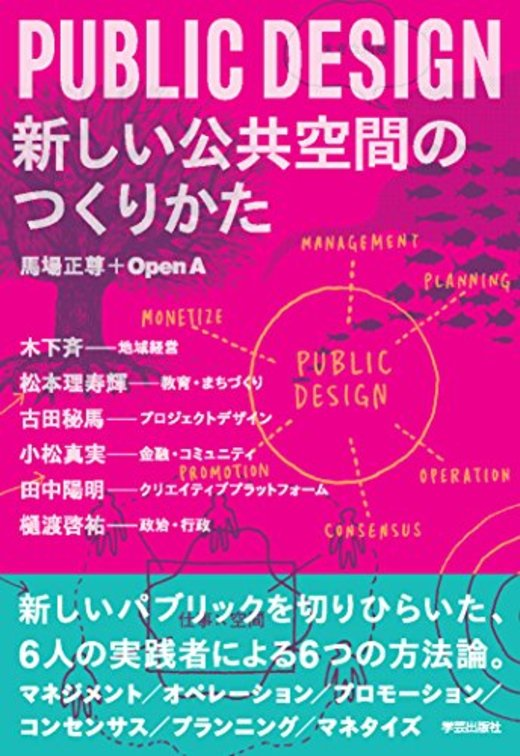 PUBLIC DESIGN 新しい公共空間のつくりかた