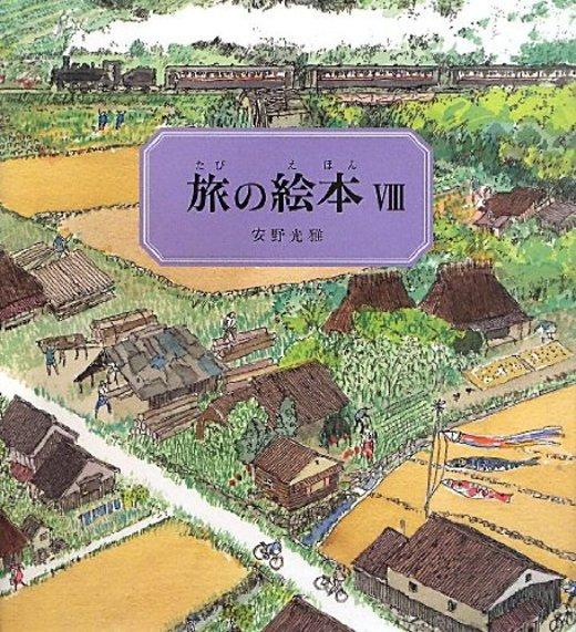 旅の絵本VIII (安野光雅の絵本)