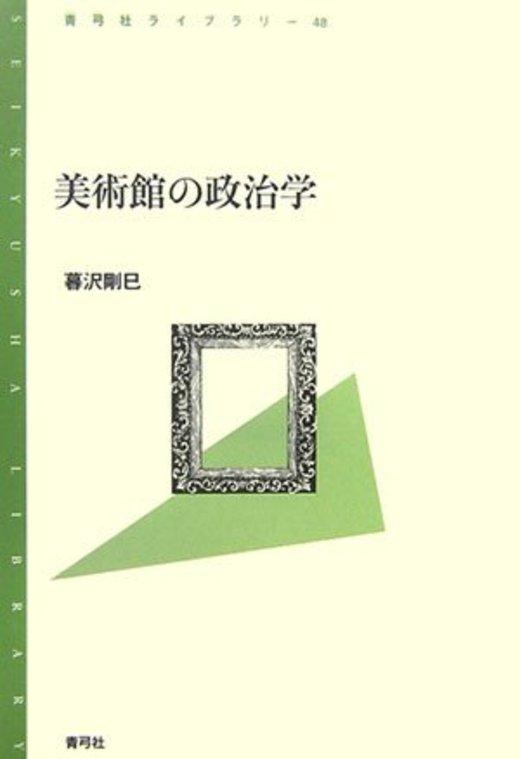美術館の政治学 (青弓社ライブラリー)