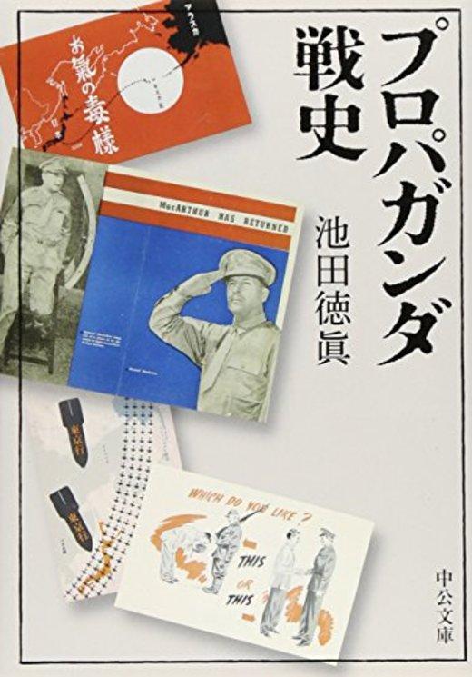 プロパガンダ戦史 (中公文庫)