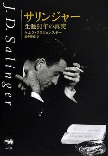 サリンジャー ――生涯91年の真実