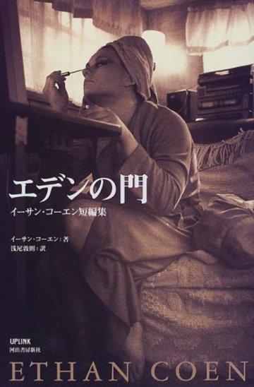 エデンの門―イーサン・コーエン短編集