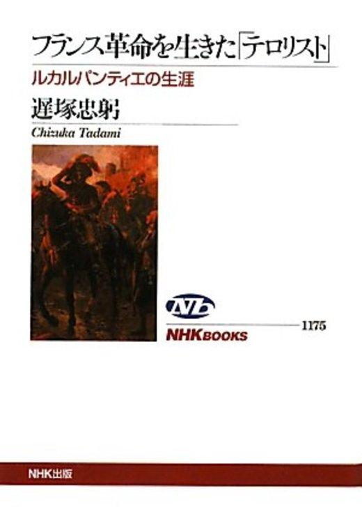 フランス革命を生きた「テロリスト」―ルカルパンティエの生涯 (NHKブックス No.1175)