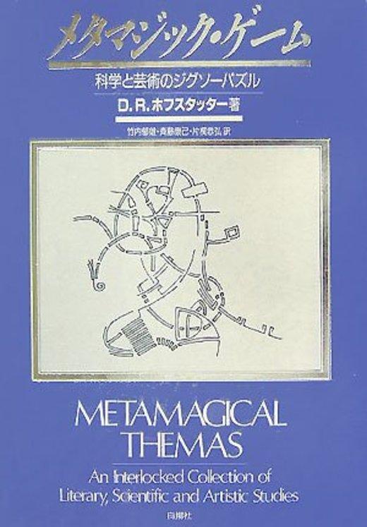 メタマジック・ゲーム―科学と芸術のジグソーパズル